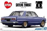 アオシマ1/24 ザ・モデルカーニッサン GC10 スカイライン 2000GT '71