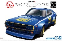 アオシマ1/24 ザ・モデルカーニッサン KPGC110 幻のケンメリレーシング #73