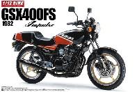アオシマ1/12 バイクスズキ GSX400FS インパルス