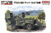ファインモールド1/35 ミリタリー陸上自衛隊 73式小型トラック (MAT装備)