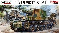 帝国陸軍 三式中戦車 チヌ