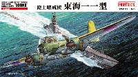 ファインモールド1/72 航空機帝国海軍 陸上哨戒機 東海11型