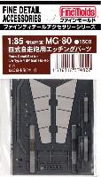 四式自走砲用 エッチングパーツ