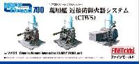 ファインモールド1/700 ナノ・ドレッド シリーズ現用艦 近接防御火器システム (CIWS)