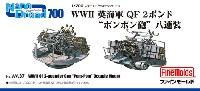ファインモールド1/700 ナノ・ドレッド シリーズWW2 英海軍 QF 2ポンド ポンポン砲 八連装