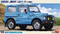 スズキ ジムニー (JA11-1型)
