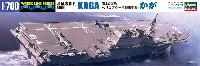 ハセガワ1/700 ウォーターラインシリーズ海上自衛隊 ヘリコプター搭載 護衛艦 かが