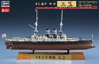 ハセガワ1/700 ウォーターラインシリーズ フルハルスペシャル日本海軍 戦艦 三笠 フルハルバージョン 竣工時 1902