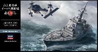 ハセガワ1/450 有名艦船シリーズ海上自衛隊 イージス護衛艦 あしがら