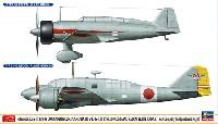 ハセガワ1/72 飛行機 限定生産三菱 九七式司令部偵察機 1型 & 百式司令部偵察機 2/3型 独立飛行第16中隊