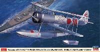 ハセガワ1/48 飛行機 限定生産中島 E8N1/E8N2 九五式一号/二号 水上偵察機 大和搭載機
