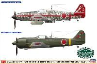 川崎 三式戦闘機 飛燕 1型 丁 & 五式戦闘機 1型 乙 飛行第244戦隊 (2機セット)