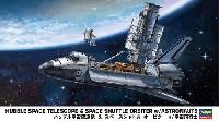 ハッブル宇宙望遠鏡 & スペースシャトル オービター w/宇宙飛行士