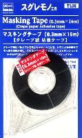 ハセガワスグレモノ工具マスキングテープ (0.3mm×16m) クレープ紙 粘着テープ
