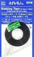 ハセガワスグレモノ工具マスキングテープ (0.5mm×16m) クレープ紙 粘着テープ