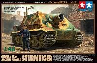 タミヤ1/48 ミリタリーミニチュアシリーズドイツ 38cm 突撃臼砲 ストームタイガー