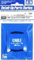 タミヤディテールアップパーツシリーズパイピングケーブル 外径 φ0.5mm (ブラック)
