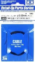 タミヤディテールアップパーツシリーズパイピングケーブル 外径 φ0.65mm (ブラック)