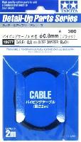 タミヤディテールアップパーツシリーズパイピングケーブル 外径 φ0.8mm (ブラック)