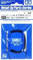 タミヤディテールアップパーツシリーズパイピングケーブル 外径 φ1.0mm (ブラック)