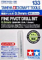 精密ドリル刃 0.9mm (軸径 1.5mm)