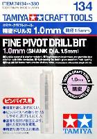 精密ドリル刃 1.0mm (軸径 1.5mm)