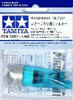 タミヤタミヤエアーブラシシステムエアーブラシ用 フィルター