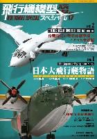 飛行機模型スペシャル 17 日本大飛行艇物語 / 冷戦時代の戦略核爆撃機 3