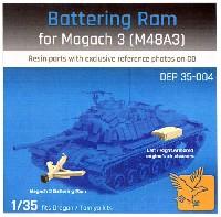 マガフ3 (M48A3) 戦車用 破城槌 装甲防砂フィルター