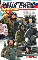 MENG-MODEL1/35 ヒューマン シリーズロシア陸軍 戦車兵