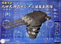 フジミ集める装備品シリーズ戦艦 大和 九四式 46センチ 3連装 主砲塔
