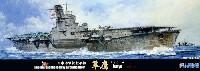 フジミ1/700 特シリーズ SPOT日本海軍 航空母艦 隼鷹 昭和17年 南太平洋海戦時 艦載機48機付き