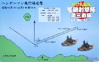 ちび丸艦隊 艦砲射撃隊 第三戦隊 金剛 榛名 2隻セット