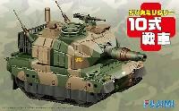 フジミちび丸ミリタリー10式戦車 (ディスプレイ用彩色済み台座 & 壁面イラスト付き)