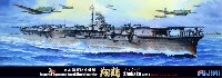 フジミ1/700 特シリーズ SPOT日本海軍 航空母艦 翔鶴 ver.1.1 1942年/1944年 デラックス