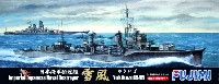日本海軍 駆逐艦 雪風 昭和20年 デラックス