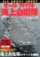 オールアバウト 海上自衛隊 増補改訂版