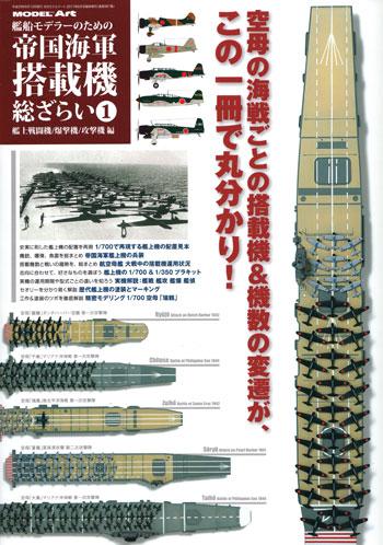艦船モデラーのための 帝国海軍 搭載機 総ざらい 1 艦上戦闘機/爆撃機/攻撃機 編本(モデルアート臨時増刊No.967)商品画像
