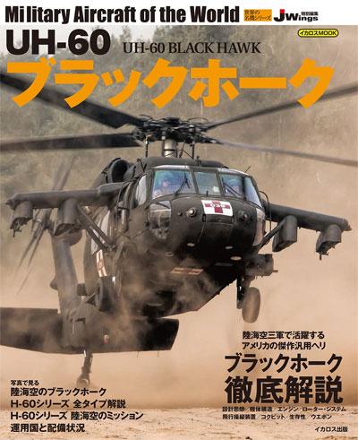 UH-60 ブラックホークムック(イカロス出版世界の名機シリーズNo.61799-35)商品画像