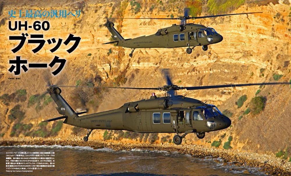 UH-60 ブラックホークムック(イカロス出版世界の名機シリーズNo.61799-35)商品画像_1
