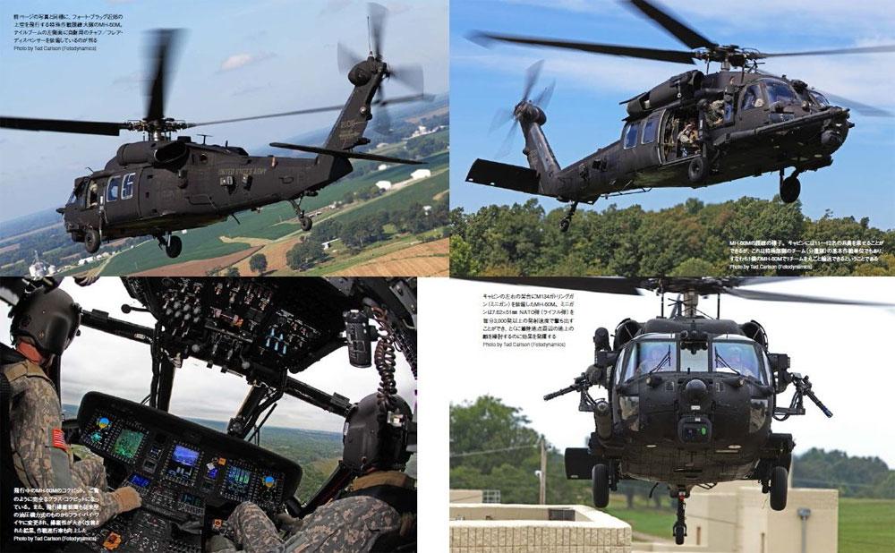 UH-60 ブラックホークムック(イカロス出版世界の名機シリーズNo.61799-35)商品画像_2