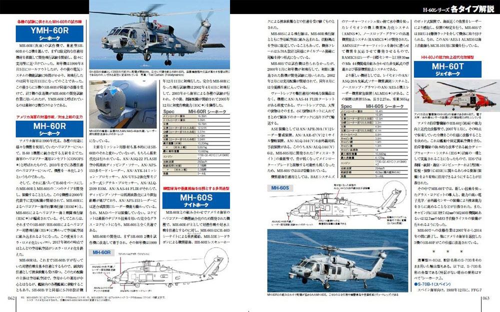 UH-60 ブラックホークムック(イカロス出版世界の名機シリーズNo.61799-35)商品画像_4