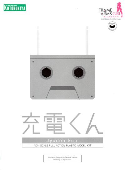 充電くんプラモデル(コトブキヤフレームアームズ・ガールNo.FG034)商品画像
