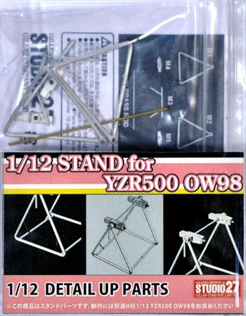 ヤマハ YZR500 OW98 スタンドメタル(スタジオ27バイク グレードアップパーツNo.FP1218)商品画像