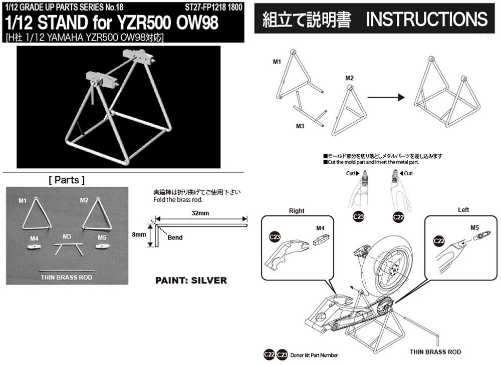 ヤマハ YZR500 OW98 スタンドメタル(スタジオ27バイク グレードアップパーツNo.FP1218)商品画像_2