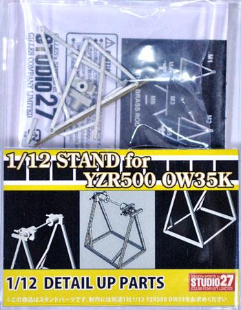 ヤマハ YZR500 OW35K スタンドメタル(スタジオ27バイク グレードアップパーツNo.FP1219)商品画像