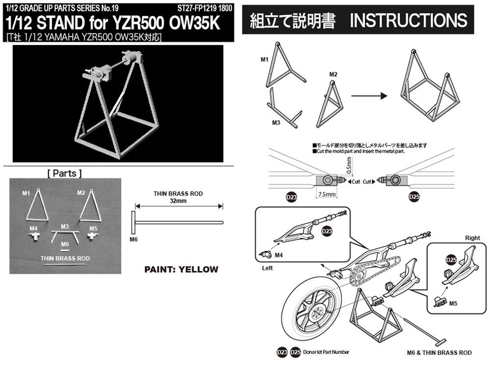 ヤマハ YZR500 OW35K スタンドメタル(スタジオ27バイク グレードアップパーツNo.FP1219)商品画像_2