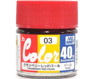 クランベリーレッドパール塗料(GSIクレオスMr.カラー 40th AnniversaryNo.AVC003)商品画像