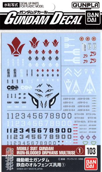 機動戦士ガンダム 鉄血のオルフェンズ 汎用 1デカール(バンダイガンダムデカールNo.103)商品画像