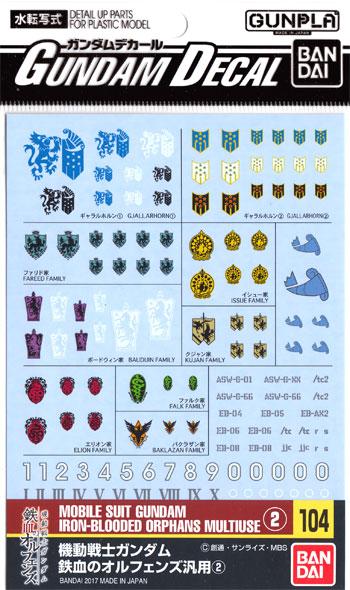 機動戦士ガンダム 鉄血のオルフェンズ 汎用 2デカール(バンダイガンダムデカールNo.104)商品画像